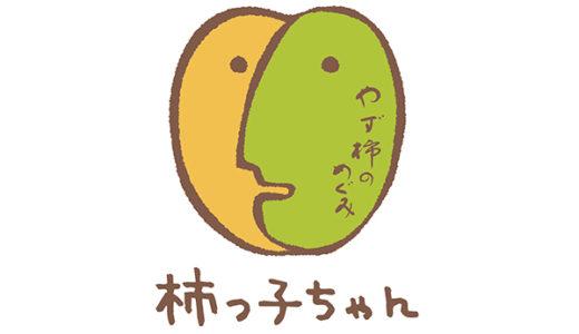 ビッググロウス株式会社(柿っこちゃん)