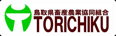 鳥取県畜産農業協同組合TORICHIKUさんへ