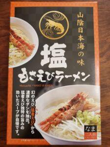 akasakamonjuan_shiomosaebira-men_package