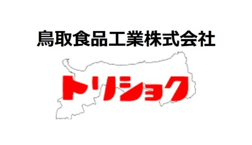 鳥取食品工業株式会社