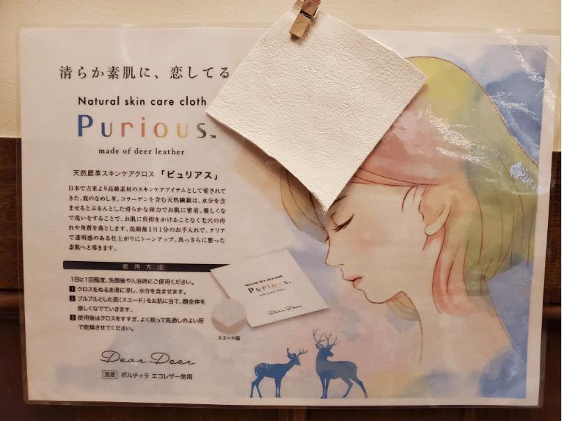 skincarecloth_purious