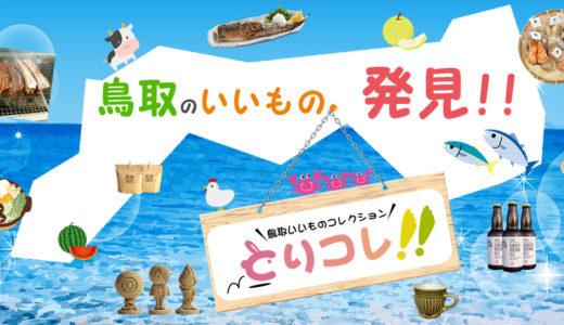 鳥取名物コレクション『とりコレ!!』サイトオープンです♪